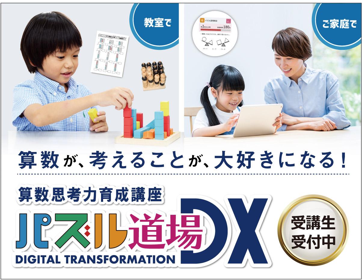 パズル道場DX